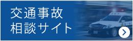 交通事故相談サイト