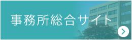事務所総合サイト